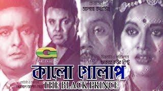 Kalo Golap | Full Movie | Razzak | Bobita | ATM Shamsuzzaman