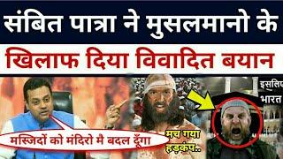 Sambit Patra ने Live T.v Show मै, मुसलमानो के खिलाफ दिया विवादित बयान वीडियो देखे..