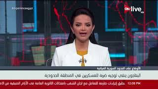 مداخلة العميد تركي حسن لـ ONLIVE حول توجيه ضربة للعسكريين في الحدود السورية - العراقية