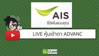 Live หุ้นเข้าตา ADVANC Q2/58