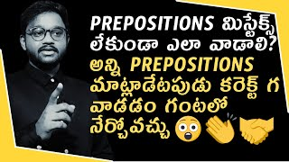Learn Prepositions in Telugu | Prepositions with meanings and examples in Telugu - Day 8