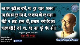 Vasne Tuj Bhovti - वासने तुजभोवती - Bhajan By Tukdoji Maharaj