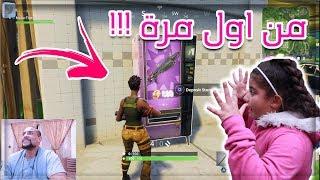 لعبت فورت نايت لأول مرة | شوفو كم وصلت !!! PS4