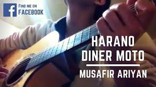 Harano Diner Moto ~ হারানো দিনের মতো  (Cover) | Musafir Ariyan
