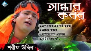 Andar Kobor ( আন্ধার কবর ) Shorif Uddin | Bangla Baul Song 2017