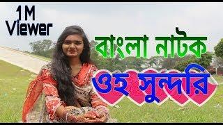 Bangla New Eid Natok 2016 'GREAT CAPABAJ' গ্রেট চাপাবাজ ft Mosharraf Karim
