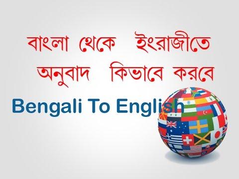 Translate bengali to english or google translate by Barnali Nayan Tutorial