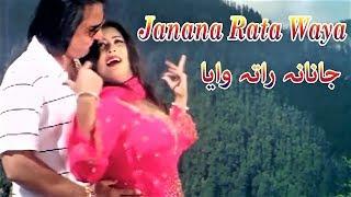 Shabnam Chaudry, Ajab Gull, Nazia Iqbal - Pashto HD 1080p song Shaba Grana Rata Waya Janana