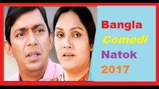 Bangla New Comdey   Natok-18-01-2017  হাঁ হাঁ চঞ্চলের হাসির নাটক Brindabon Dash2- 2017  FULLHD