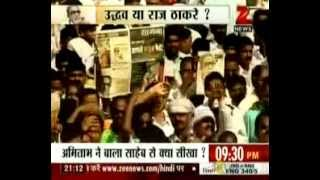 Zee News : Series on  Bal Thackeray : 20 lac people pay homage to the tiger