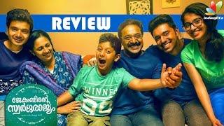 Jacobinte Swargarajyam Full Movie Review   Nivin Pauly, Vineeth Sreenivasan