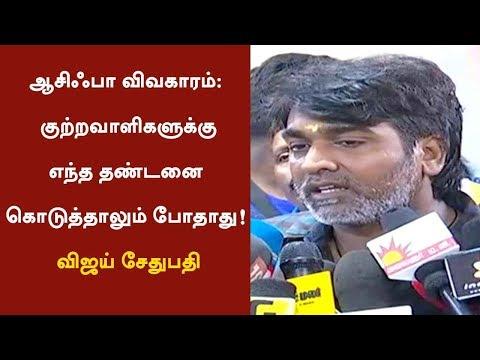 Xxx Mp4 Actor Vijay Sethupathi Speaks On Aasifa Rape And Murder AasifaRapeCase VijaySethupathi 3gp Sex