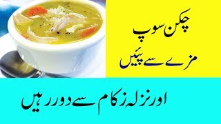 Health Benefits Of Chicken Soup In Urdu | Nazla Aur Zukam Ka Ilaj