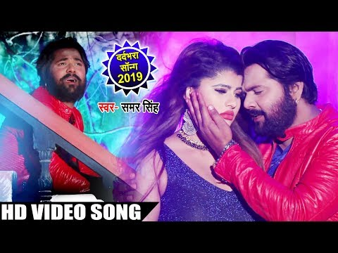 Xxx Mp4 दिवाना मर जाई Video Song Deewana Mar Jaai Samar Singh Bhojpuri Sad Songs 2019 New 3gp Sex