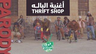 أغنية البالة | تقليد أغنية Thrift Shop