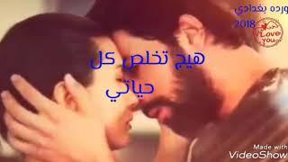 احمد فاضل/مادام احبك مانام2018#ورده بغدادي