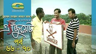 Graduate   Drama Serial   Epi 66 - 70    ft Zahid Hasan   Tisha   Hasan Masud   Faruk Ahmed