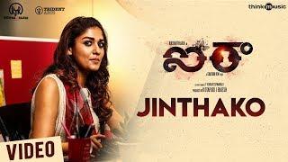 Airaa - Telugu | Jinthako Video Song | Nayanthara, Kalaiyarasan | Sarjun KM | Sundaramurthy KS