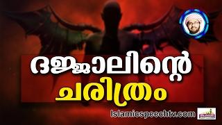 ദജ്ജാലിന്റെ ചരിത്രം..Simsarul Haq Hudavi New 2016 | Latest Islamic Speech In Malayalam