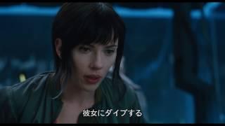 """『ゴースト・イン・ザ・シェル』""""記憶にダイブ""""本編映像"""