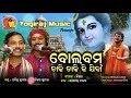 Download Video Download Bolbum Special || Bolbum daki Daki Ki Jiba || Pabitra Kumar || Bijay || Sasmal Manas ||Yogiraj Music 3GP MP4 FLV