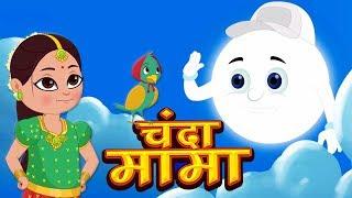 Chanda Mama O Pyare Chanda Mama | चंदा मामा | Hindi Poems | Kids Tv India