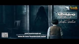 مبني 60 قصة رعب صوتية لمحمد حسام HD