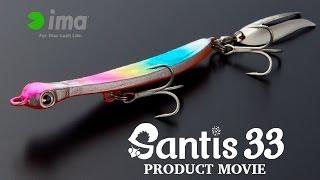 ima NEW PRODUCT SANTIS 33(サンティス 33) PRODUCT MOVIE