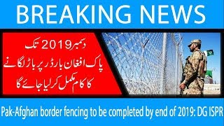 Pak-Afghan border fencing to be completed by end of 2019: DG ISPR | 15 Dec 2018 | 92NewsHD