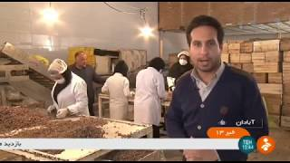Iran Date processing production, Abadan county توليد و فرآوري خرما شهرستان آبادان ايران