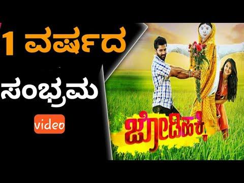 Xxx Mp4 Jodihakki Kannada Serial 1 Year Celebration Video Exclusive Janaki Rama Director And All 3gp Sex