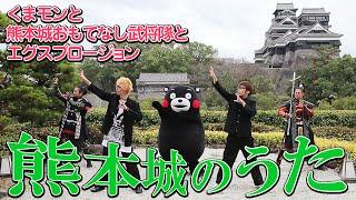 熊本城のうた ‐ エグスプロージョン