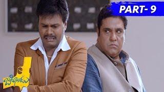 Jadoogadu Full Movie Part 9 || Naga Shourya, Sonarika Bhadoria, Sapthagiri, Prudhvi, Ajay