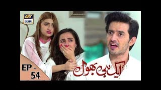 Ek hi bhool Episode 54 uploaded on 21-08-2017 5374 views