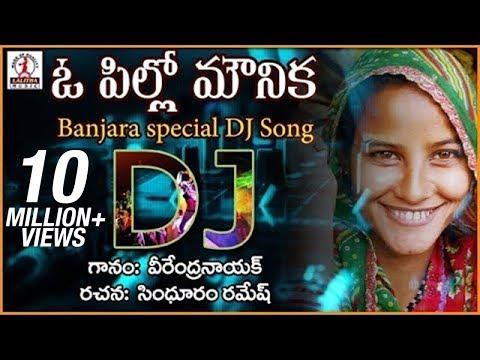 O Pilla Monika Telugu Song | Telangana  Folk Dj Songs | Lalitha Audios And Videos
