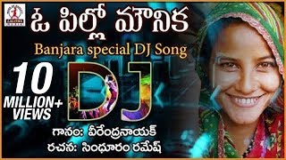O Pilla Monika Telugu Song | Telangana Love Songs | Lalitha Audios And Videos
