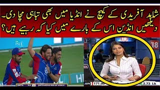 indian media reaction on Shahid afridi Brillient catch in Psl 2018 against quetta gladiators
