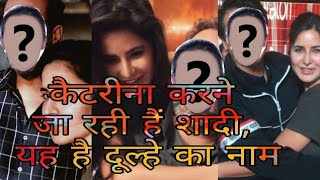 Katrina Kaif says she will get married soon 😱😱 !!Shocking!! Must watch