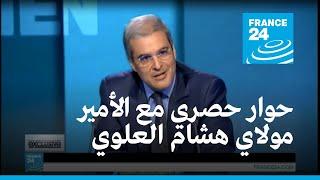 فرانس 24 | حوار حصري مع الأمير المغربي مولاي هشام العلوي
