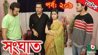 Bangla Natok | Shonghat | EP - 209 | Ahmed Sharif, Shahed, Humayra Himu, Moutushi, Bonna Mirza