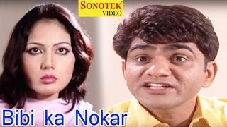 Bibi ka Nokar | बीबी का नोकर | Uttar Kumar, Suman Negi | New Haryanvi Dehati Funny Comedy Film Video