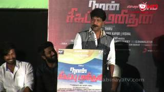 Bala @ Naan Sigappu Manithan Audio Launch