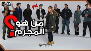 هل يمكنك ايجاد المجرم من بين مجموعة غرباء؟ (مترجم عربي)