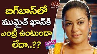 బిగ్ బాస్ లో ముమైత్ ఖాన్  | Will Mumaith Khan Re Entry or not in Big Boss Show | YOYO Cine Talkies