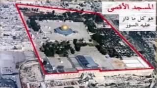 د العريفي هل تعلم قصة المسجد الأقصى ومن بناه