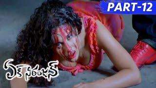 Ek Niranjan Full Movie Part 12 || Prabhas, Kangana Ranaut, Puri Jaganadh