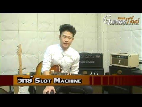 วิทย์ Slot Machine สอนเพลง จันทร์เจ้า ถึงวิธีการเล่น และไอเดียในการคิด