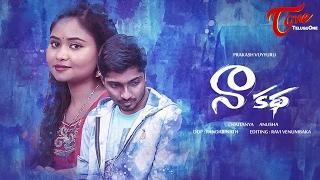 NA KATHA | New Telugu Short Film 2017 | Directed by Prakash Vuyyuru | #TeluguShortFilms