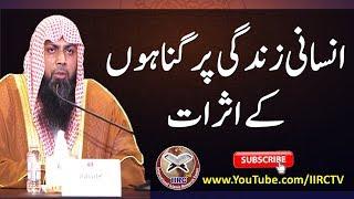 Insani Zindagi Par Gunahon Ke Asraat By Qari Suhaib Ahmed Meer Muhammadi || IIRCTV