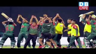 जीत के बाद  Bangladesh team के खिलाड़ियों ने किया नागिन डांस #DBLIVE